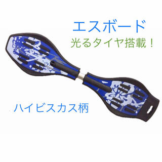 新型スケボー エスボード ハイビスカス柄 青色 ブルー(スケートボード)