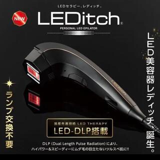 レディッチ LED家庭用脱毛機 脱毛・フェイシャル
