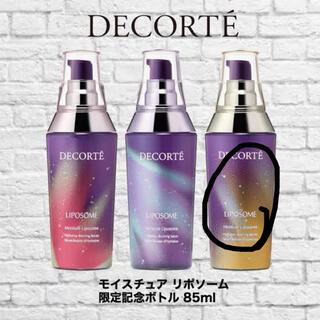 COSME DECORTE - コスメデコルテリポソーム