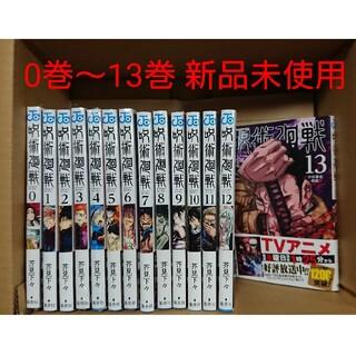 集英社 - 呪術廻戦 0〜13巻 計14冊 通常版 全巻セット新品未使用品