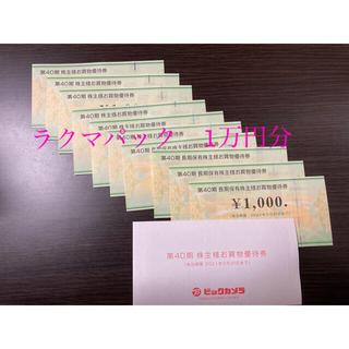 ビックカメラ 株主優待 10000円分
