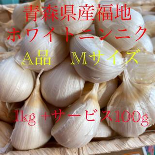 青森県産福地ホワイトニンニク A品Mサイズ1kg +サービス100g