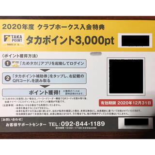 フクオカソフトバンクホークス(福岡ソフトバンクホークス)のタカポイント 3000ポイント(応援グッズ)