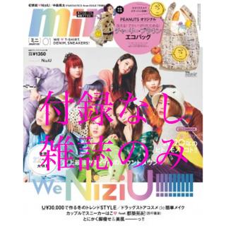 タカラジマシャ(宝島社)のmini (ミニ) 2021年 01月号(ファッション)