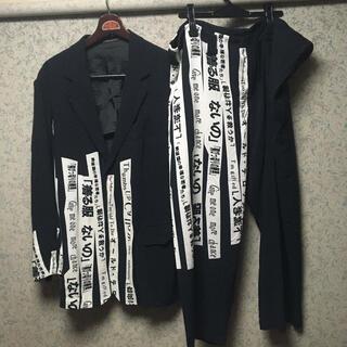 Yohji Yamamoto - yohjiyamamoto 18ss着る服ないのセットアップ