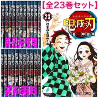 鬼滅の刃 全巻 1〜23