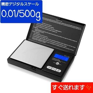IKEA - 最安 お得便利 人気0.01g単位で500g計れる♪計量はかりデジタルスケール
