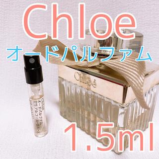Chloe - クロエ オードパルファム 1.5ml