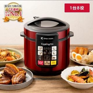 【新品】【未使用品】電気圧力鍋クッキングプロ PKP-NXAM ショップジャパン