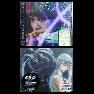 ロザリーナ 1st&2ndシングル(限定盤)(ポップス/ロック(邦楽))