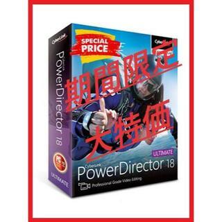 匿名配送 PowerDirector Ultimate 18 おまけソフト付き
