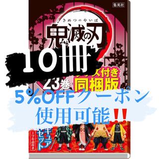 集英社 - 鬼滅の刃 23巻 特装版  10点フィギュア付き同梱版 (ジャンプコミックス)