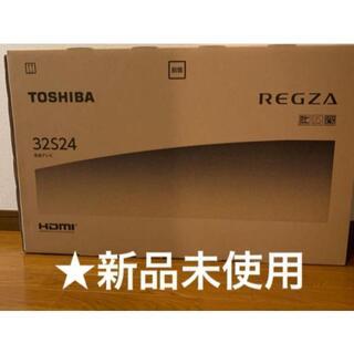 REGZA 32S24 [32インチ]