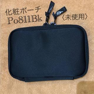 ハクホウドウ(白鳳堂)の白鳳堂筆 化粧ポーチ Po811Bk【未使用】ショート軸用(ブラシ・チップ)