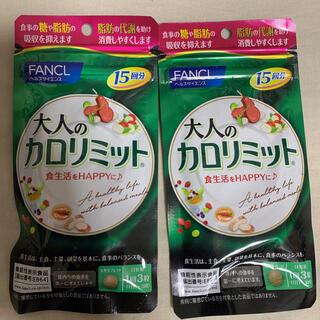 FANCL - 大人のカロリミット 15×2