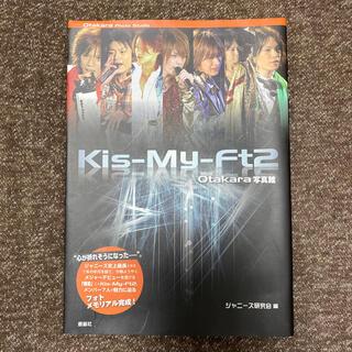 Kis-My-Ft2 Otakara写真館(アート/エンタメ)