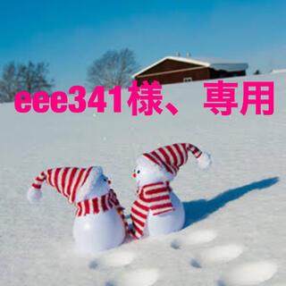 eee341様、専用