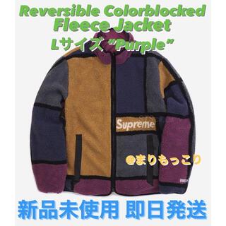 Supreme - Supreme Reversible Colorblocked Fleece L