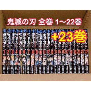 鬼滅の刃 1巻〜23巻 全巻セット