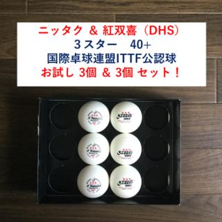 Nittaku - 【新品】ニッタク&紅双喜(DHS)3スター 40+ 3個&3個 卓球ボールセット