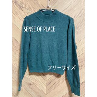 SENSE OF PLACE by URBAN RESEARCH - SENSE OF PLACE センスオブプレイス ニット セーター 冬物トップス