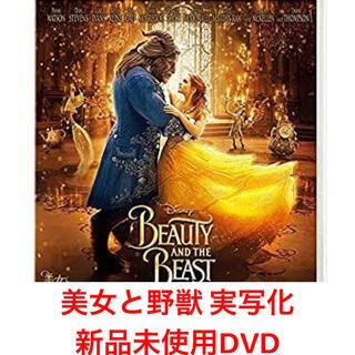 Disney - 美女と野獣 DVD 実写 新品未使用