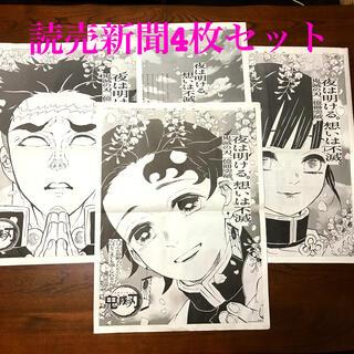 鬼滅の刃 読売新聞4枚セット