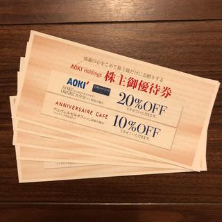 アオキ(AOKI)のアオキ 割引券 株主優待 5枚(ショッピング)