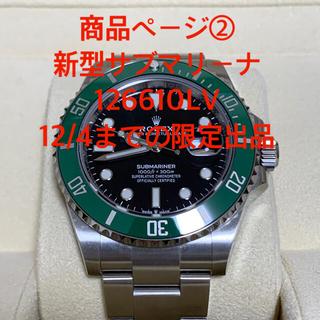 ROLEX - ②【美品】ロレックス サブマリーナ 126610LV グリーンサブ 付属品完備