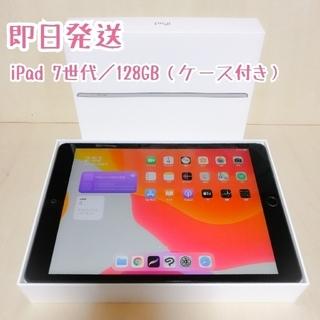 iPad - 美品! iPad 第7世代 128GB