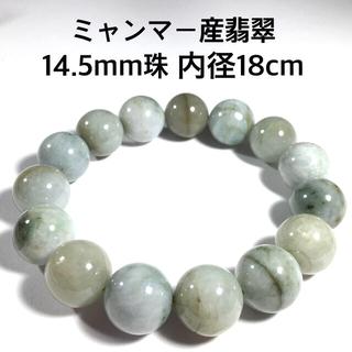ミャンマー産 翡翠 14.5mm珠 内径18cm 天然石ブレスレット