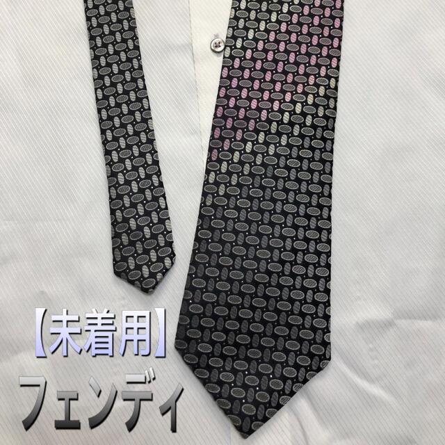 FENDI(フェンディ)のフェンディ ネクタイ【未着用】光沢 厚手 パターン柄 メンズのファッション小物(ネクタイ)の商品写真