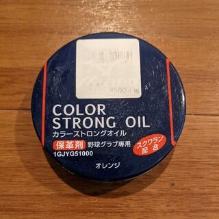 MIZUNO - 野球グラブ用 カラーオイル オレンジ