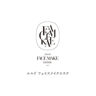 ♦️RR20新品 ルルド フェイスメイクエステ定価34546円→28000円