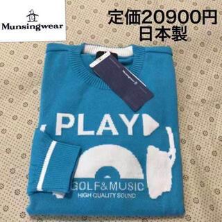 Munsingwear - L 早いもの勝ち‼️新品‼️マンシング   メンズ セーター ニット