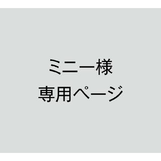 ミニー様専用ページ