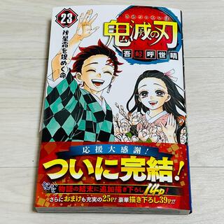 シュウエイシャ(集英社)の鬼滅の刃 23巻 最終巻 本日発送処理可(少年漫画)