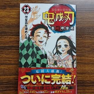 鬼滅の刃 23 初版 新品未読(少年漫画)