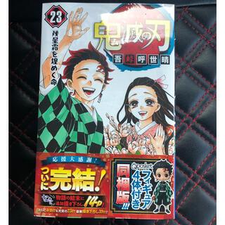 シュウエイシャ(集英社)の鬼滅の刃23巻 フィギュア同梱版 段ボール梱包発送(少年漫画)