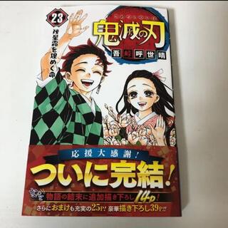 シュウエイシャ(集英社)の鬼滅の刃 23巻 通常版 漫画 未開封(少年漫画)