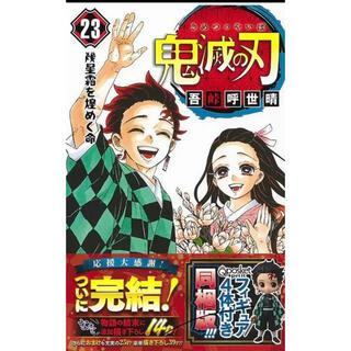 シュウエイシャ(集英社)の鬼滅の刃 23巻 特装版 フィギュア付き同梱版 ジャンプコミックス(少年漫画)