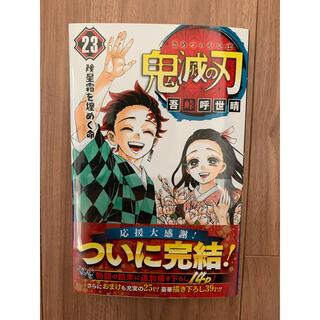 シュウエイシャ(集英社)の鬼滅の刃 23巻 新品未使用(少年漫画)