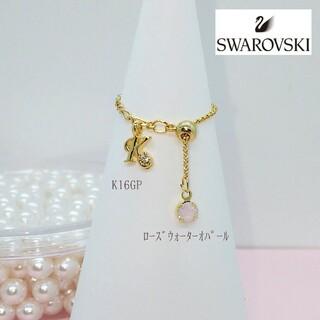 スワロフスキー(SWAROVSKI)の高品質【イニシャル】誕生石スワロフスキー K16GP/本ロジウム チェーンリング(リング)