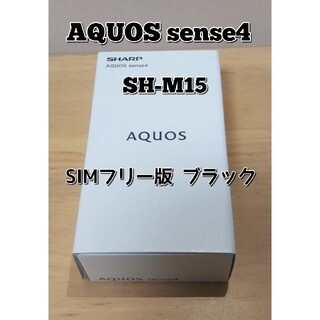 AQUOS - 【新品・未開封】AQUOS sense4  ブラック SIMフリー ②