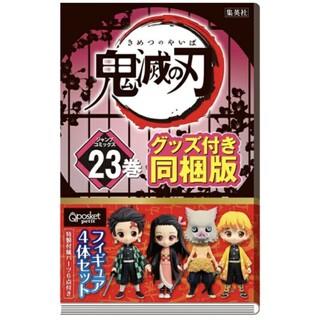 【新品未開封】鬼滅の刃 23巻 フィギュア付き同梱版(少年漫画)
