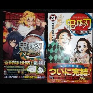 新品 23巻 通常版 鬼滅の刃 外伝 鬼滅ノ刃 キメツノヤイバ 2冊セット(少年漫画)