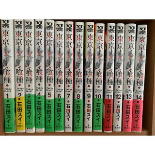 東京喰種 ト-キョ-グ-ル 1〜14巻 全巻 セット(全巻セット)