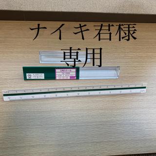 コクヨ(コクヨ)の三角スケール コクヨ TZ-1502(その他)