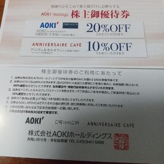 アオキ(AOKI)のアオキ 株主優待券 1枚 ミニレター発送(ショッピング)