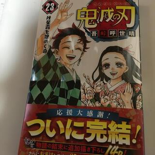 シュウエイシャ(集英社)の鬼滅の刃 23 本のみ(少年漫画)